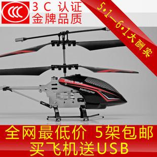 遥控飞机模型搭配