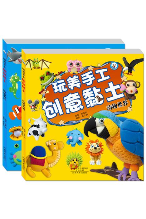 【【送6色黏土】超轻黏土手工制作书籍全2册幼儿园书