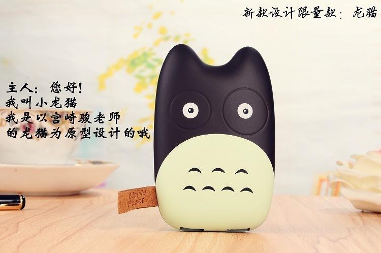 【可爱龙猫个性充电宝卡通创意移动电源】-配饰-3c
