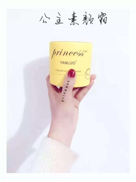 【公主素颜霜】-无类目-其他-林林林妮妮的小店-蘑菇