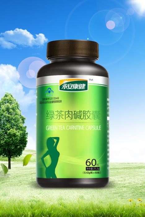 永安康健 绿茶肉碱胶囊 0.42g/粒*60粒非减肥药