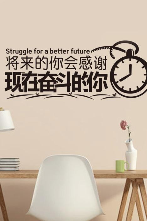 励志贴墙贴纸办公室班级教室装饰激励标语贴画 -null 贴饰 墙贴 家居建
