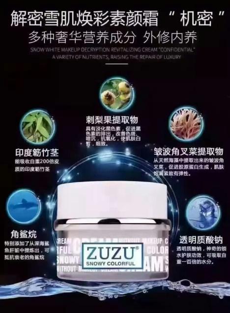 【zuzu素颜霜】-无类目-其他-zuzu品牌打造完美肌肤